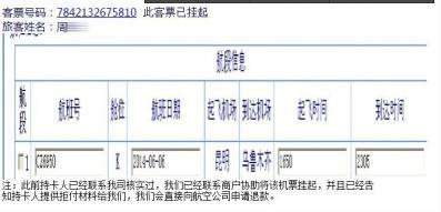抚顺湖建设银行信用卡余额查询建设:平安信用卡频频被盗和横扫