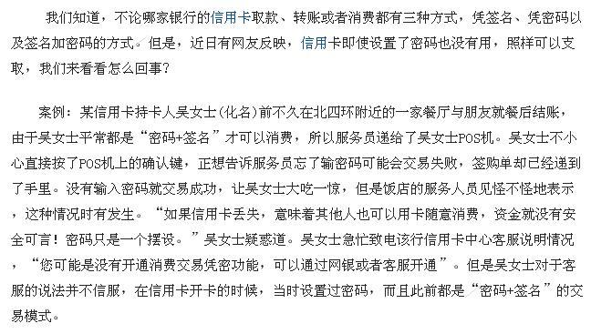 """分析信用卡密码的原因""""阜阳市交通银行信用卡的形状是最红的星期五"""""""