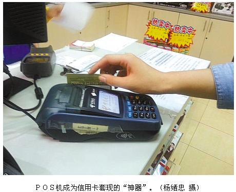 谨防沉阳交通银行太平洋信用卡中心的信用卡现金风险