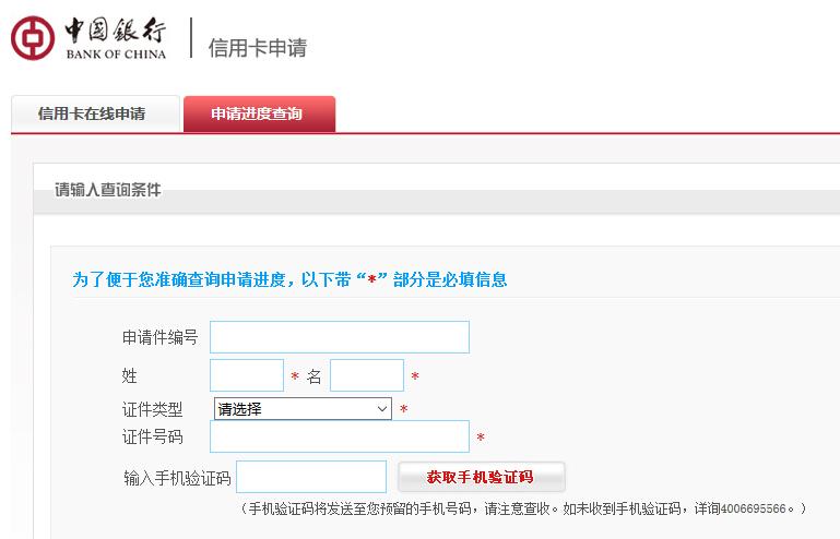 中国银行信用卡中心申请进度查询入口