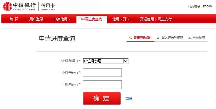 中信银行信用卡中心申请进度查询入口