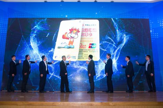 """深圳发布了全国首个""""智能应用""""城市信用卡"""