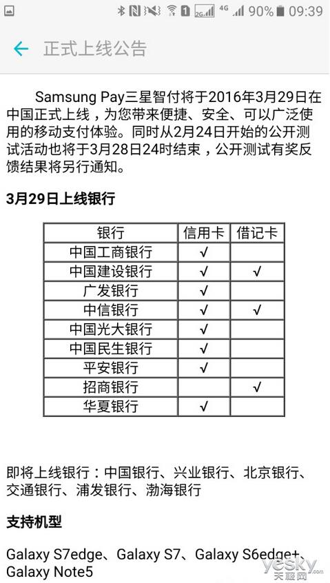 中国版三星Pay服务正式启动,支持9家银行