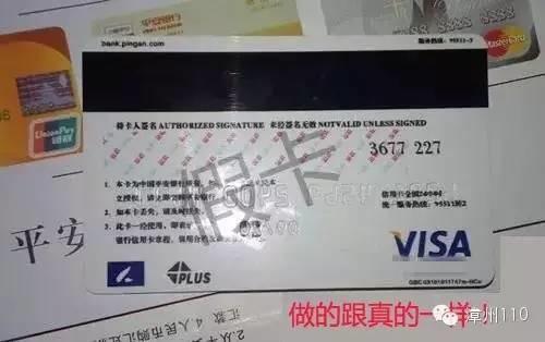漳州接多起网络代办信用卡诈骗案 已有13人中招