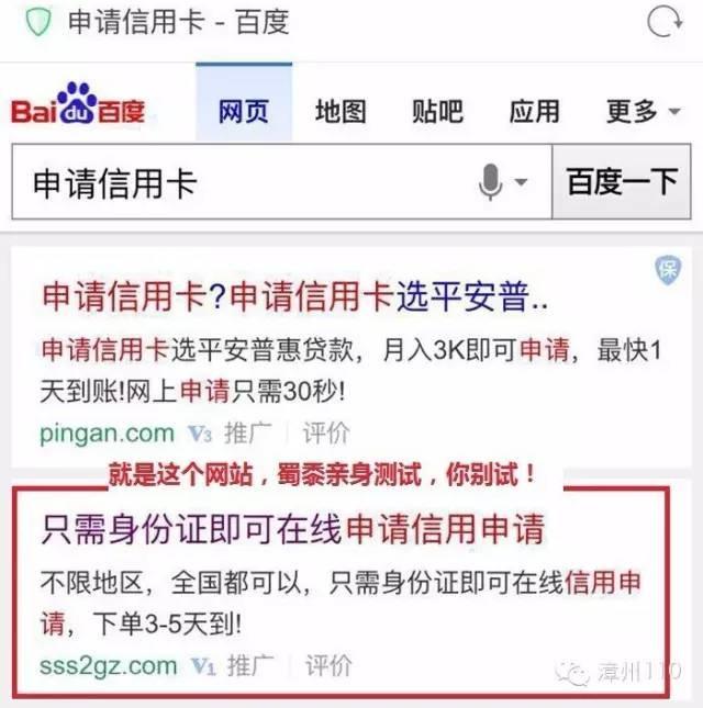 漳州已收到多起网上信用卡诈骗案件。招募了13人。