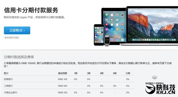 劲爆! Apple China官方网站开通信用卡12期免息分期付款