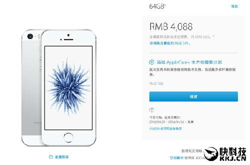 劲爆!苹果中国官网开放信用卡12期免息分期付款