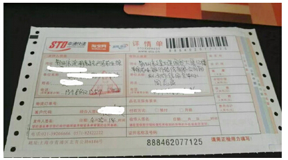 鄂州农行送的加油卡与现金,消费者退回银行的快递单