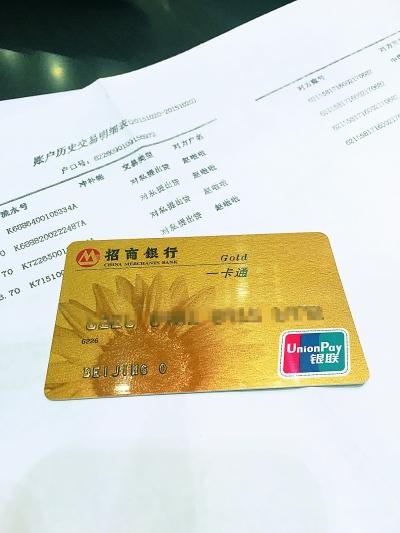 许多CMB客户遇到银行卡被盗:他们是在没有收到验证码的情况下转移的。