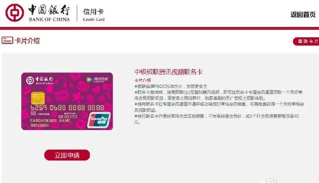 利用QQ征信申请信用卡 腾讯联合中银大战支付宝!