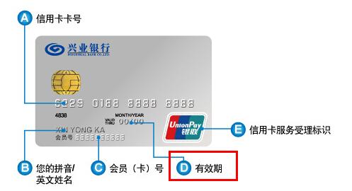 怎么查看信用卡有效期?信用卡到期后该怎么办?