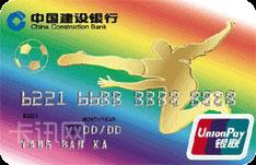 欧洲杯、美洲杯开打了 这张足球信用卡你值得拥有