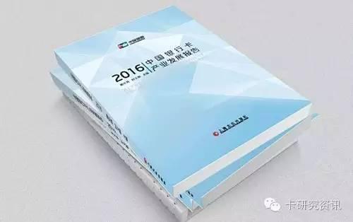 5月份中国信用卡与支付行业信息月报