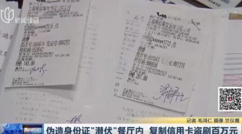 """伪造身份证""""潜伏""""餐厅内 复制信用卡盗刷百万"""