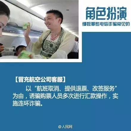 四川省公安厅紧急提醒 接到12389打来的电话千万别信