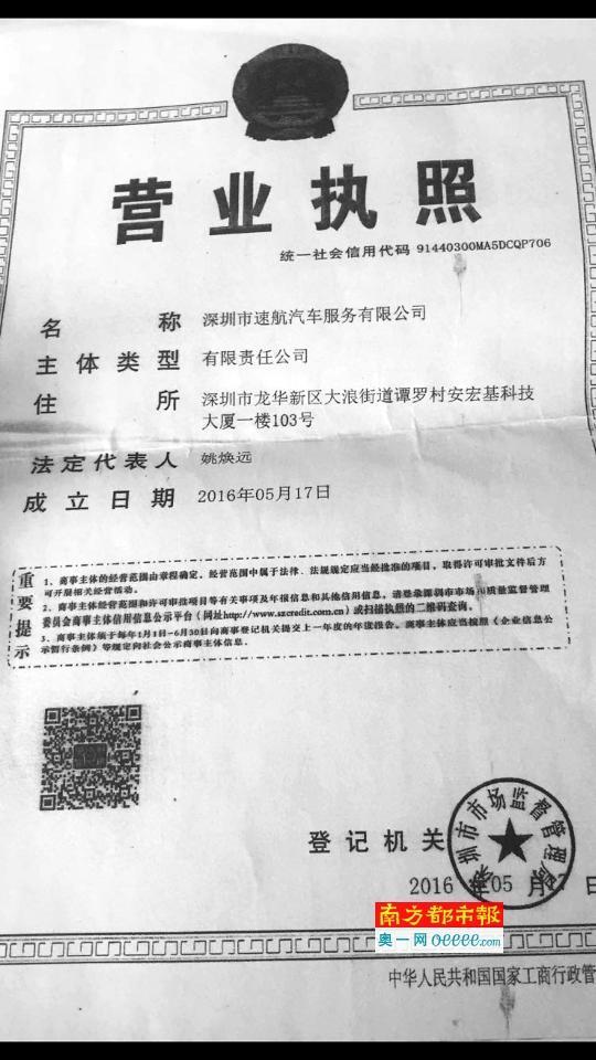 深圳代办信用卡公司被曝光涉及的黑幕银行职员