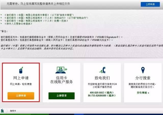 官方指南 | 如何在网上申请渣打银行信用卡?