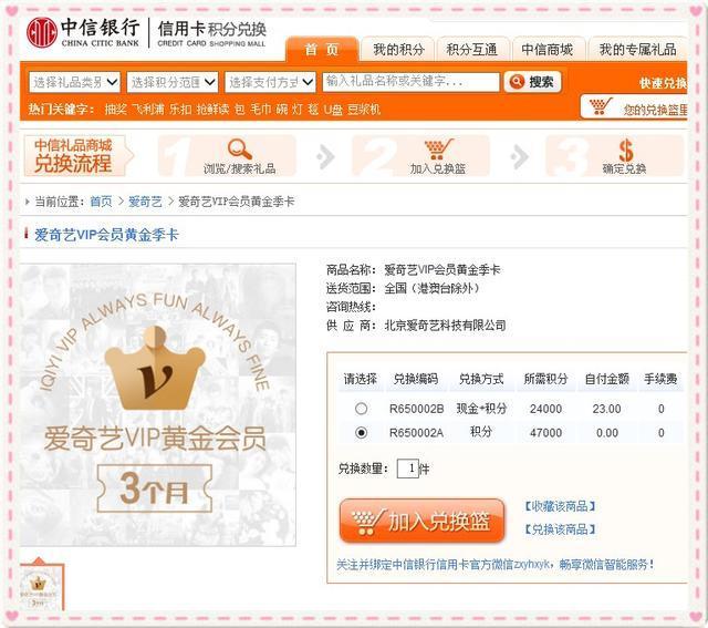信用卡积分兑换爱奇艺VIP黄金会员 推荐这几家银行!