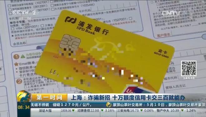 中央电视台可以曝光100,000张信用卡支付300元,但这是例行公事。