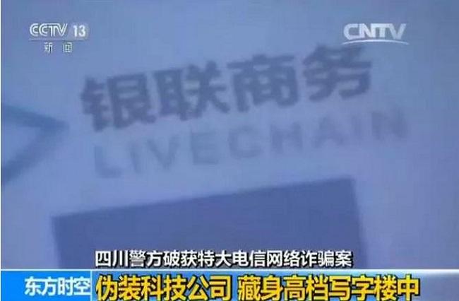 """中央电视台发现欺诈性团伙骗局超过6000人陷入""""高信用卡""""骗局"""