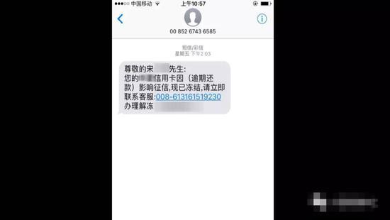 男子收到信用卡并被冻结。短信提醒警方被骗