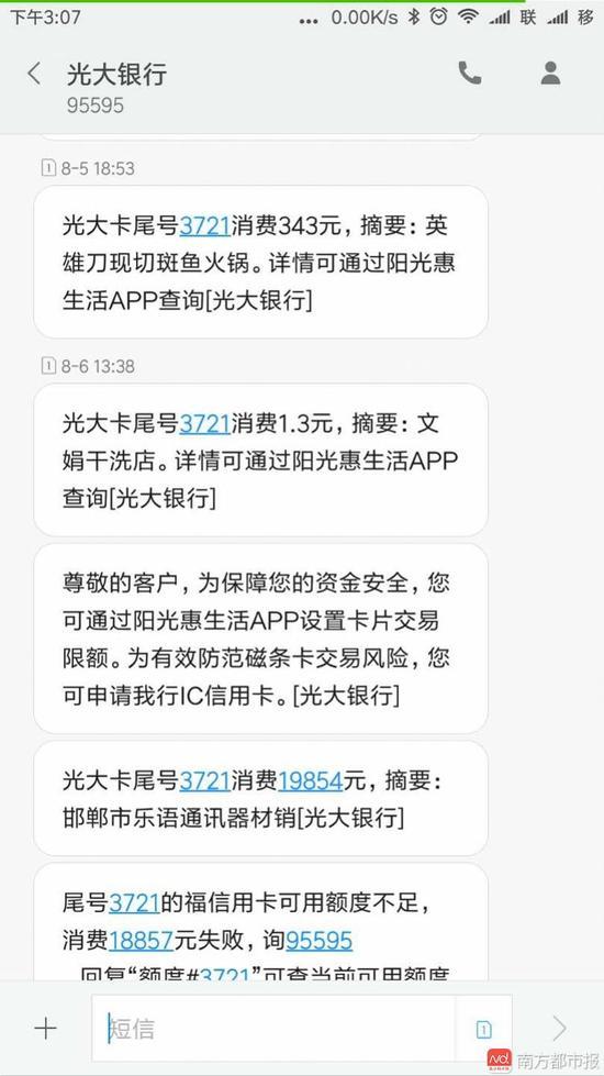 """锻造""""消费者证书""""几乎是混乱的。深圳男士的信用卡被盗3万"""