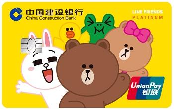 """建设银行与line friends联""""萌"""" 推出line friends粉丝图片"""