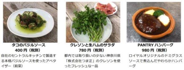 日本第一家免费现金餐厅,仅限信用卡,Suica等。