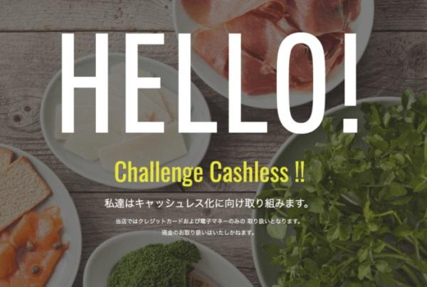 日本出现首间不收现金餐厅,只能用信用卡、Suica等付款