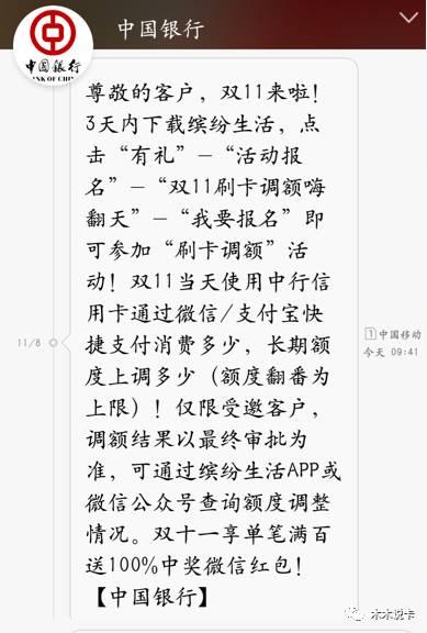 中国银行信用卡提额最高2倍!能否破10万就等短信了...