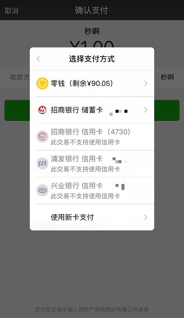 """微信支付紧急取消信用卡充值""""秒""""帐号功能"""