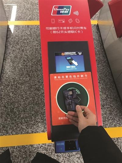 杭州地铁的首个银联在线预授权大门支持信用卡和借记卡