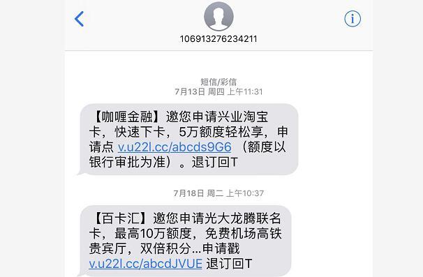 收到106开头的短信邀请办信用卡 并不是银行发的