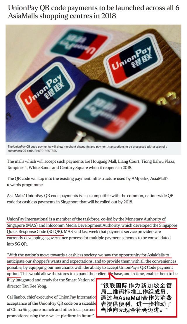 银联正成为全球最大的支付方案提供商