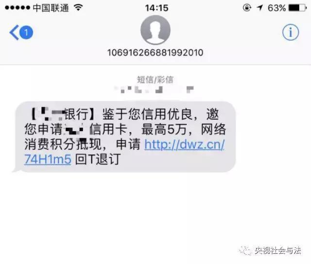 """""""恭喜您成为××银行白金信用卡贵宾客户"""",惊不惊喜?"""
