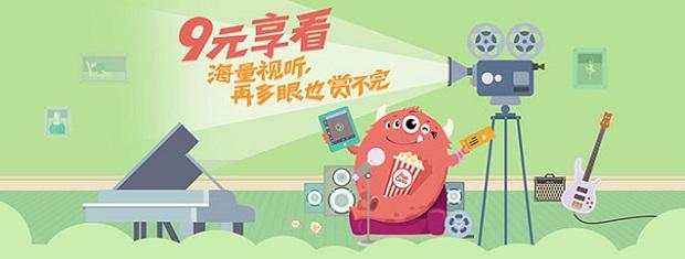 中信银行信用卡9元享看
