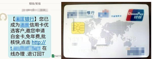 您已成为我行信用卡优选客户,邀您申请...男子轻信短信邀请办信用卡被骗万余元