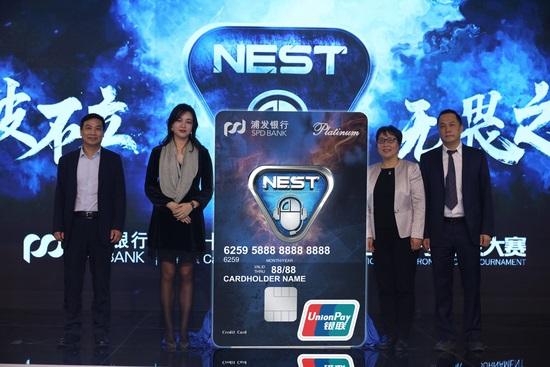 上海浦东发展银行信用卡从纯赞助转变为电子竞技合作伙伴