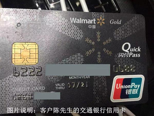 刷交行信用卡扣中信信用卡的钱 央行中信警方介入调查