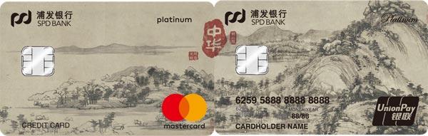 上海浦东发展银行发行了一张文化主题信用卡,以满足祖国完全统一的共同期望