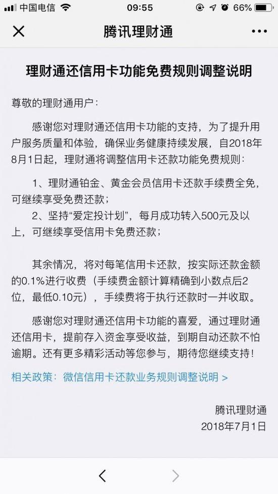 微信用卡还款将从8月1日起收取0.1%的费用。