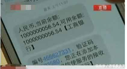 男子收到银行留言,您的信用卡成功消耗10亿