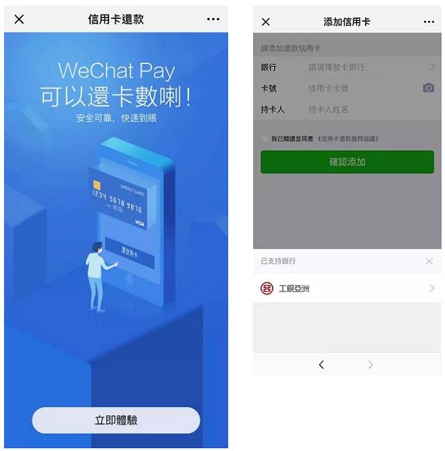 微信香港钱包网上信用卡还款工银亚洲进入还款银行