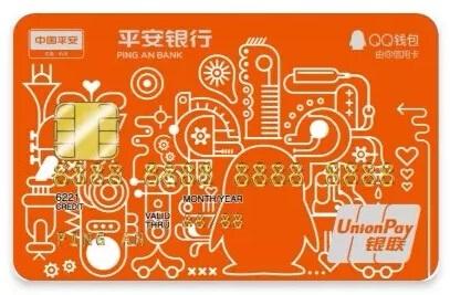 腾讯携手平安银行 推出qq钱包联名信用卡