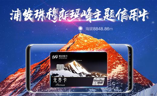 浦发银行推出珠穆朗玛峰主题信用卡