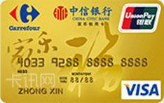 中信银行家乐福联名信用卡(金卡)