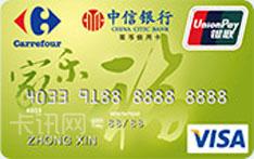 中信银行家乐福联名信用卡(乐享卡)