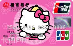 招商银行Hello Kitty唐装贺喜信用卡(JCB版-普卡)