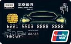 平安银行车主信用卡(银联版-IC卡)