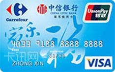 中信银行家乐福联名信用卡(普卡)